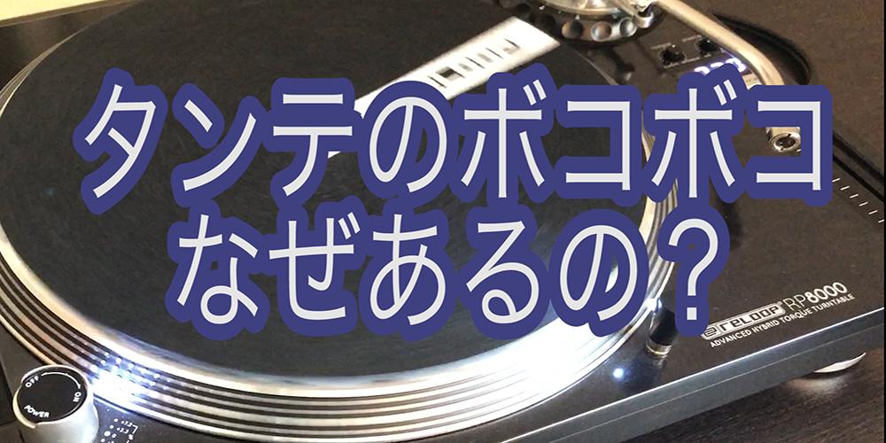 【DJ連載-83-】プラッターのボコボコって飾りじゃないんですよ?