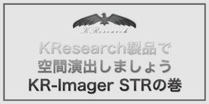 KResearch製品で空間演出しましょう。KR-Imager STRの巻