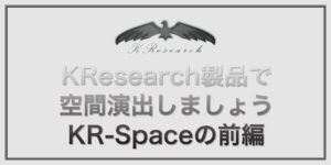 KResearch製品で空間演出しましょう。KR-Spaceの巻前編