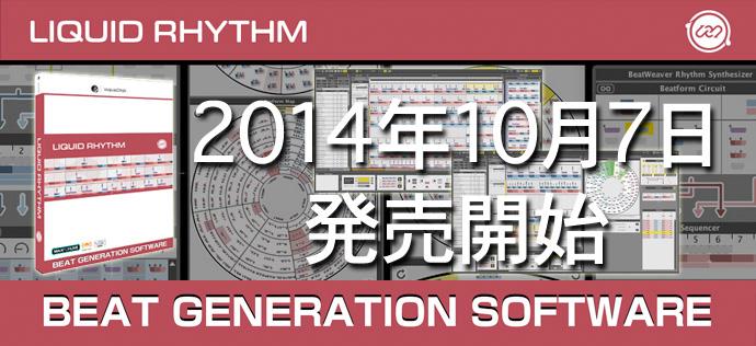 【新製品】WaveDNA社 Liquid Rhythm取扱いのお知らせ