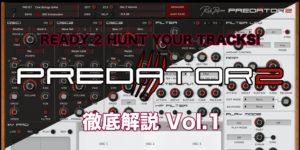 【新連載】READY 2 HUNT YOUR TRACKS! Predator2徹底解説!!Vol.1