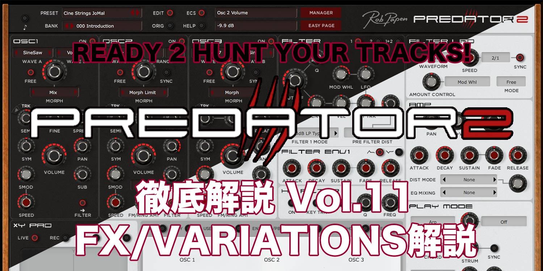 【連載】READY 2 HUNT YOUR TRACKS! Predator2徹底解説!!Vol.11