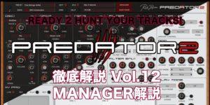 【連載】READY 2 HUNT YOUR TRACKS! Predator2徹底解説!!Vol.12