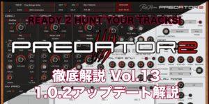 【連載】READY 2 HUNT YOUR TRACKS! Predator2徹底解説!!Vol.13