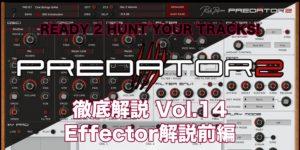 【連載】READY 2 HUNT YOUR TRACKS! Predator2徹底解説!!Vol.14