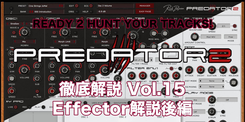 【連載】READY 2 HUNT YOUR TRACKS! Predator2徹底解説!!Vol.15