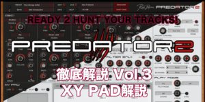 【連載】READY 2 HUNT YOUR TRACKS! Predator2徹底解説!!Vol.3