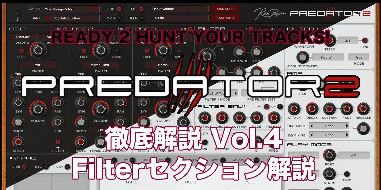 【連載】READY 2 HUNT YOUR TRACKS! Predator2徹底解説!!Vol.4