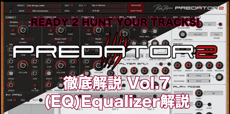 【連載】READY 2 HUNT YOUR TRACKS! Predator2徹底解説!!Vol.7