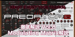 【連載】READY 2 HUNT YOUR TRACKS! Predator2徹底解説!!Vol.8