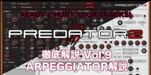 【連載】READY 2 HUNT YOUR TRACKS! Predator2徹底解説!!Vol.9