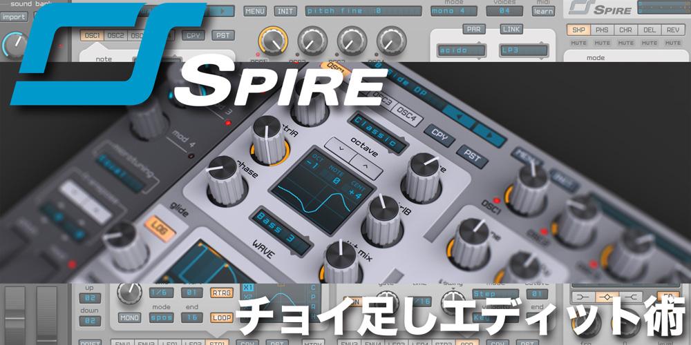 Spireのプリセットサウンドを更に良くするチョイ足しエディット術 vol.10
