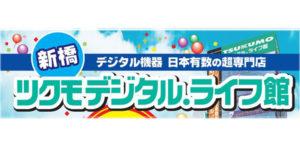 店舗紹介:新橋 ツクモデジタル.ライフ館