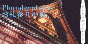 【アナクロ母さんが行く】Thunderplugsお礼参りの旅♯1  東京・杉並区 GATEWAY