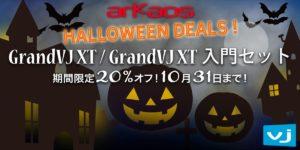 Arkaos GrandVJ XT 20%オフ【期間限定】