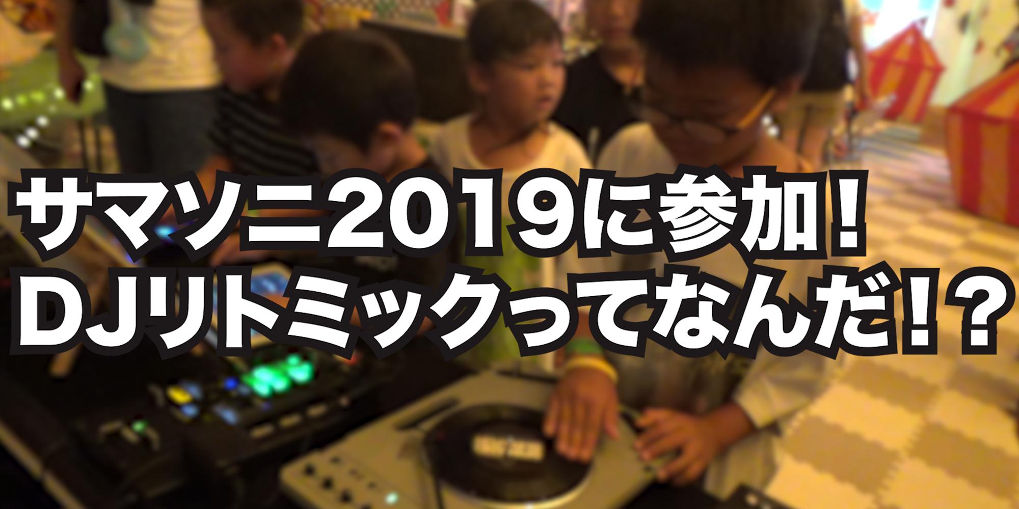 【DJ連載-121-】サマーソニック2019でDJリトミック!?