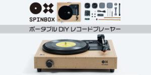 ポータブルDIYレコードプレーヤー「SPINBOX」取扱いのお知らせ