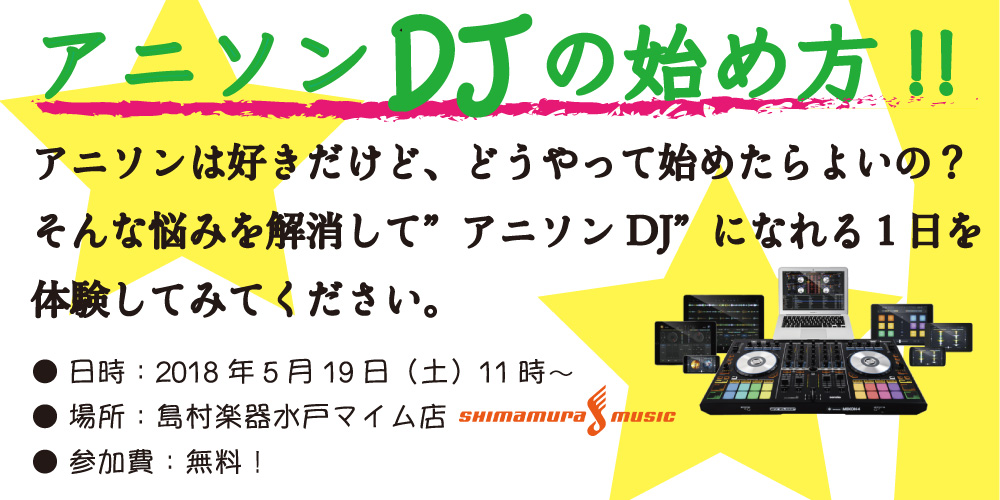 【DJ連載-水戸編-】島村楽器にてAnicheers!!とデモしますよ!