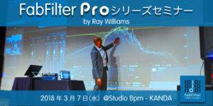 【宮地楽器神田店】FabFilter Proシリーズセミナー @Studio Bpm – KANDA