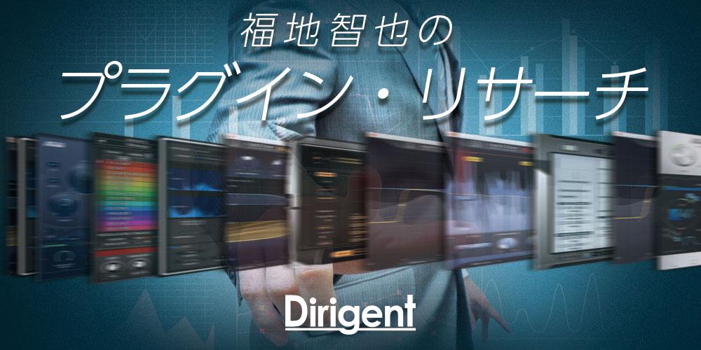 福地智也のプラグイン・リサーチ vol.03