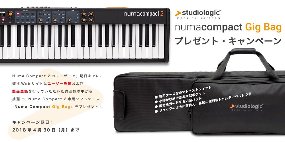 【期間限定】Numa Compact Gig Bagプレゼント・キャンペーン