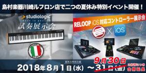 【会期延長】Studiologic & Reloop iOS対応DJコントローラー試奏展示会