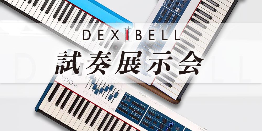 【ミュージックランドKEY】Dexibell試奏展示会(心斎橋店)