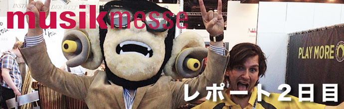 Musikmesse 2015 現地レポート【2】