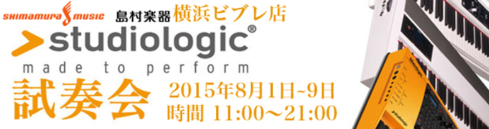 【島村楽器 横浜ビブレ店】Studiologic試奏会(神奈川)