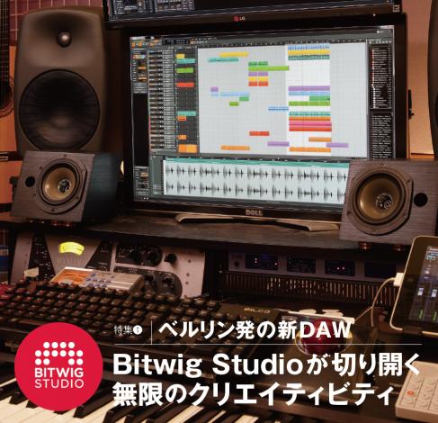 Bitwig Studio特集