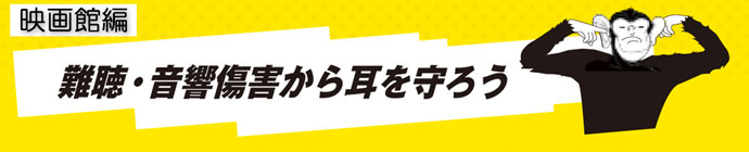 【スタッフコラム】耳を守ろう 映画館編