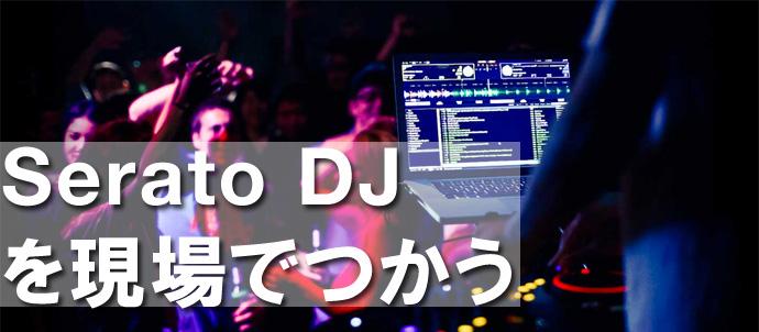 【スタッフコラム】Serato DJを現場でつかう vol.1