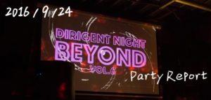 """【パーティーレポート】Dirigent Night """"BEYOND"""" vol.6 -2016.9.24-"""