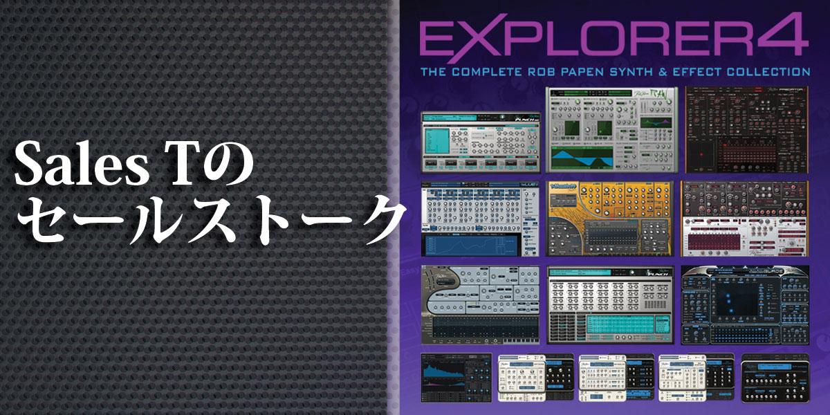 もうすぐ発売 eXplorer 4 & Predator 2