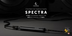 DACアンプ nextDrive社 SPECTRA「USB Type C」モデル発売のおしらせ