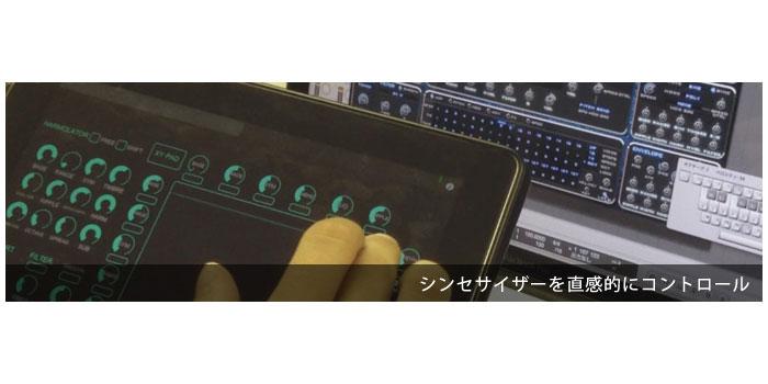 TouchOSCとiPadでBLADEのXYパッドをグリグリする