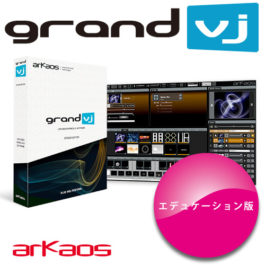 GrandVJ 2エデュケーション版