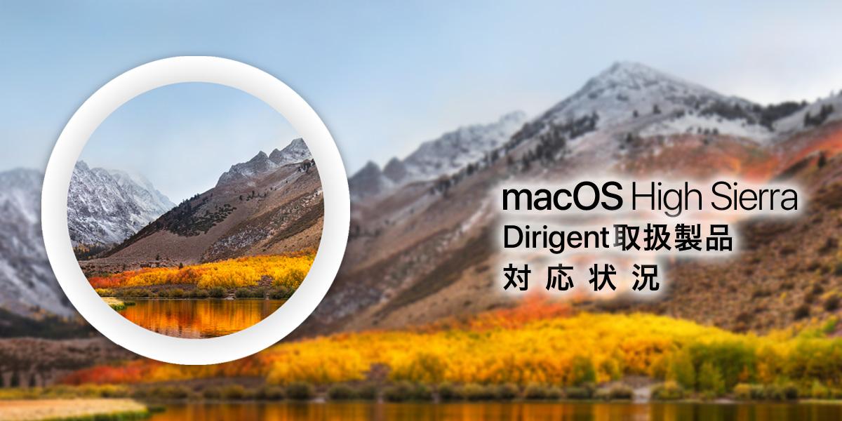 【重要】macOS 10.13 High Sierra 対応状況:2018.2.14更新