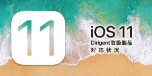 【重要】iOS 11 対応状況:2017.10.12更新