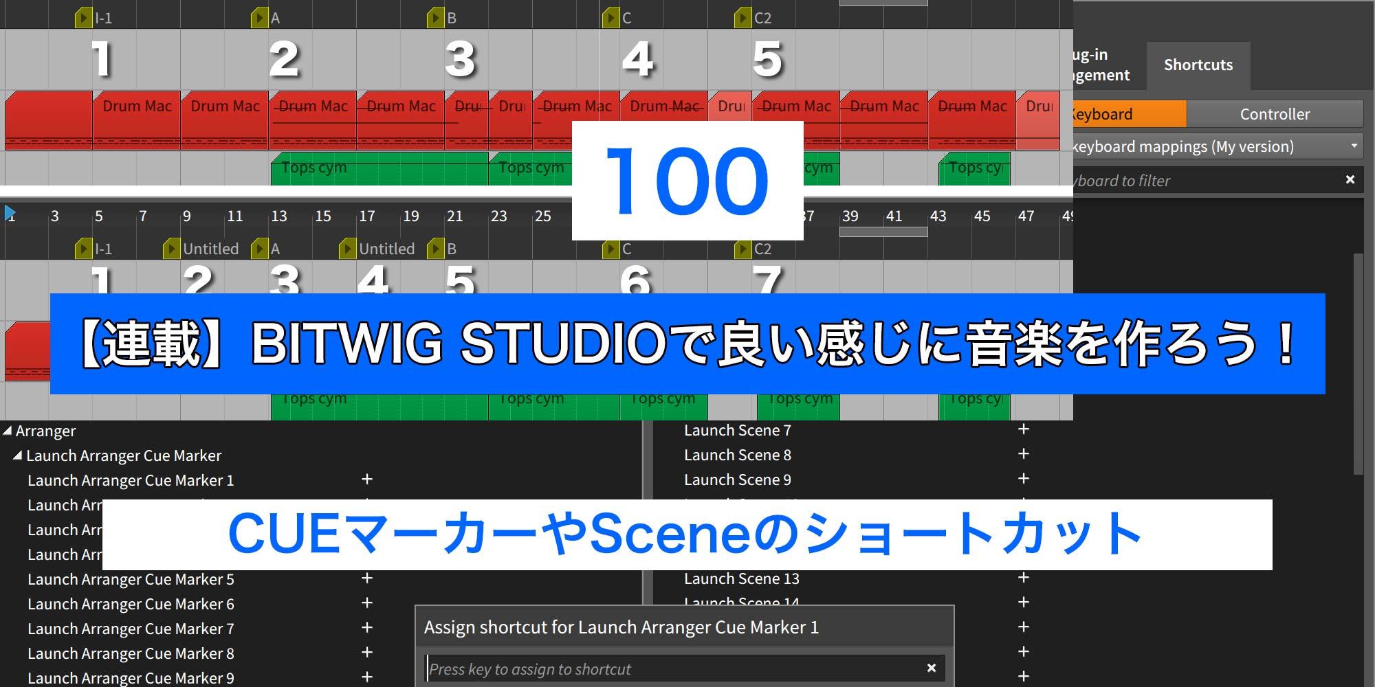 【連載】BITWIG STUDIOで良い感じに音楽を作ろう!【100】