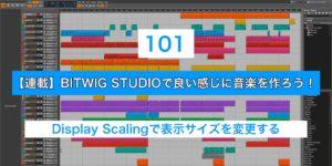 【連載】BITWIG STUDIOで良い感じに音楽を作ろう!【101】