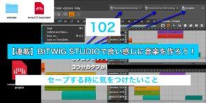 【連載】BITWIG STUDIOで良い感じに音楽を作ろう!【102】