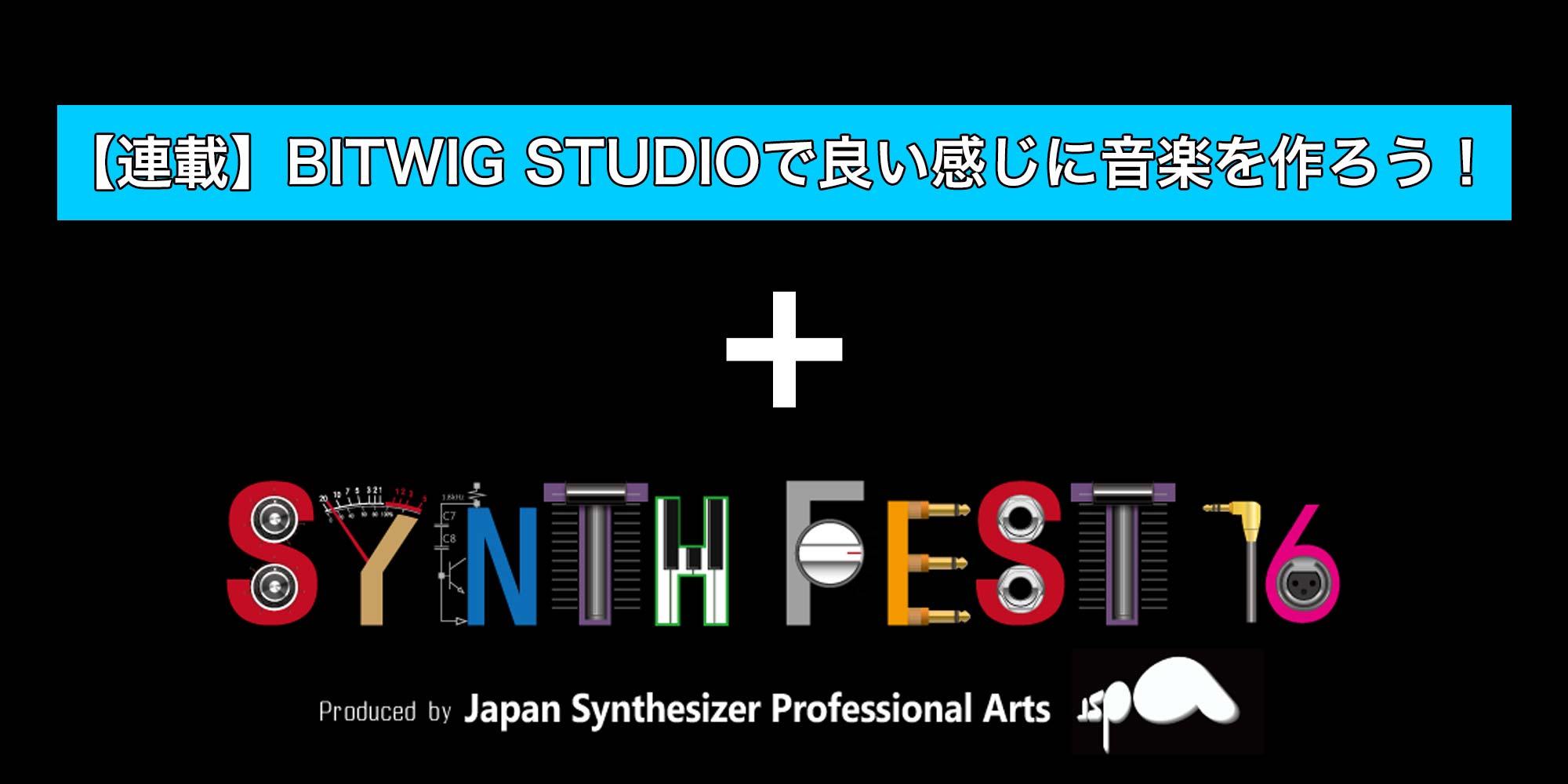 【連載】BITWIG STUDIOで良い感じに音楽を作ろう!【番外編】