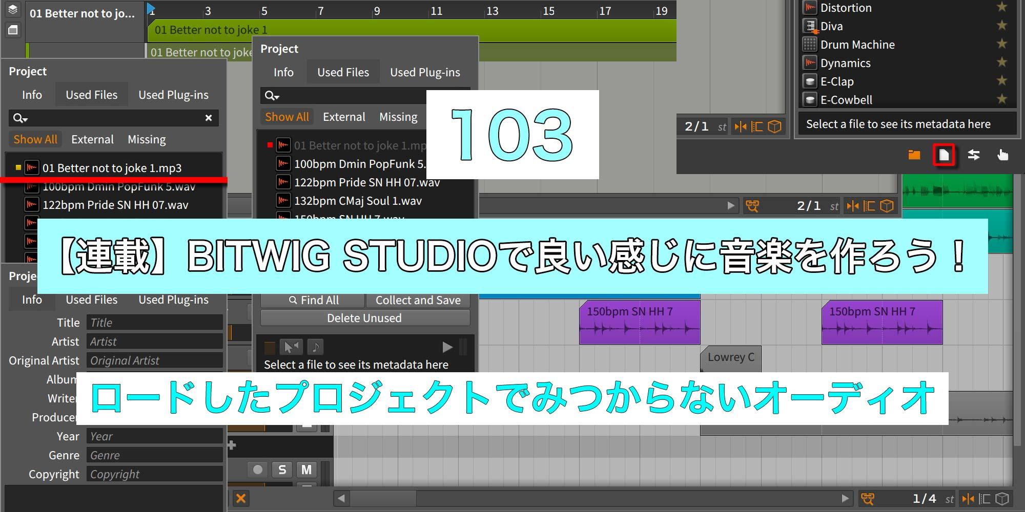 【連載】BITWIG STUDIOで良い感じに音楽を作ろう!【103】