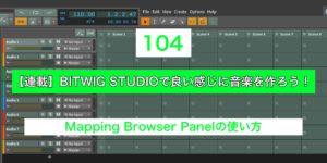 【連載】BITWIG STUDIOで良い感じに音楽を作ろう!【104】