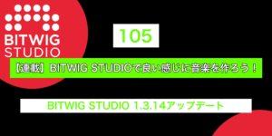 【連載】BITWIG STUDIOで良い感じに音楽を作ろう!【105】