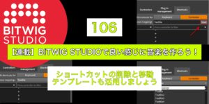 【連載】BITWIG STUDIOで良い感じに音楽を作ろう!【106】
