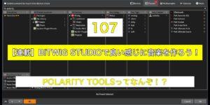 【連載】BITWIG STUDIOで良い感じに音楽を作ろう!【107】
