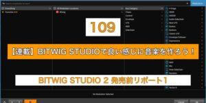 【連載】BITWIG STUDIOで良い感じに音楽を作ろう!【109】