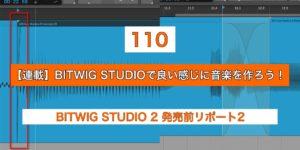 【連載】BITWIG STUDIOで良い感じに音楽を作ろう!【110】
